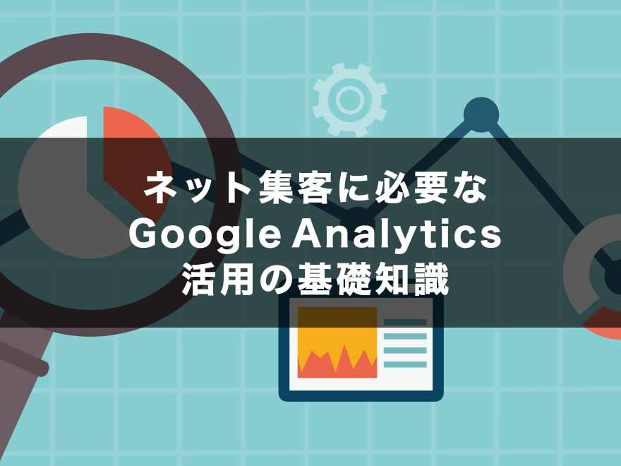 google-analytics-beginner
