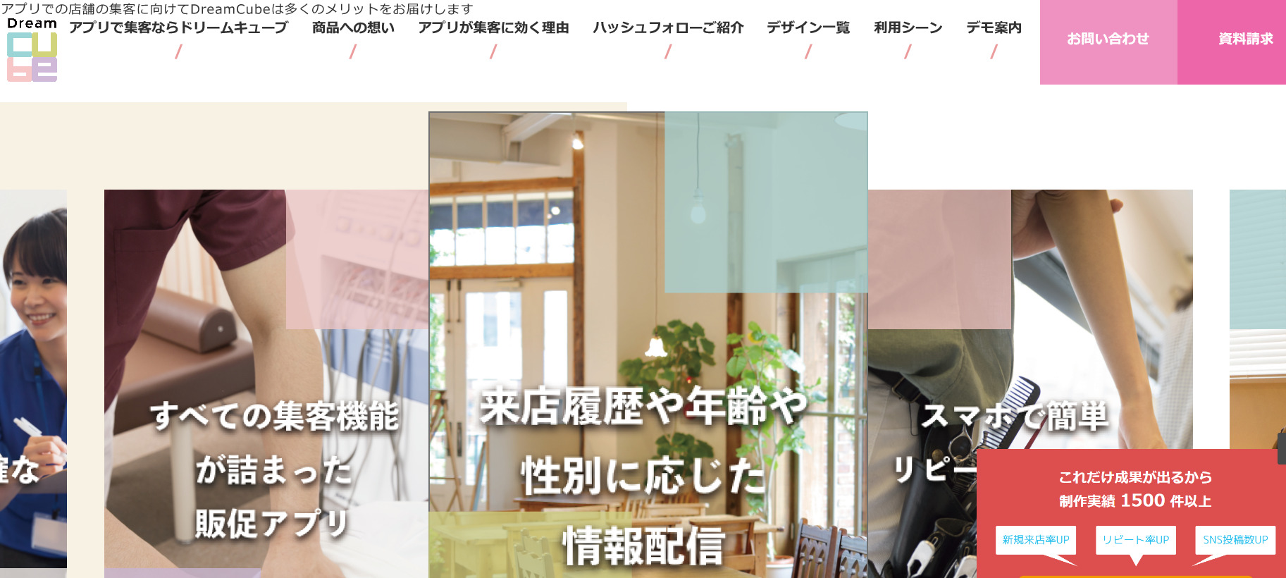DreamCubeのホームぺージ